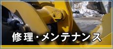 修理・メンテナンス